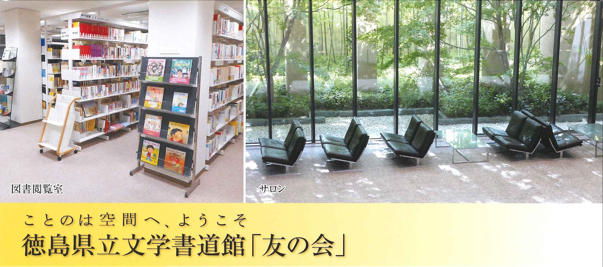 徳島県立 文学書道館 - 友の会